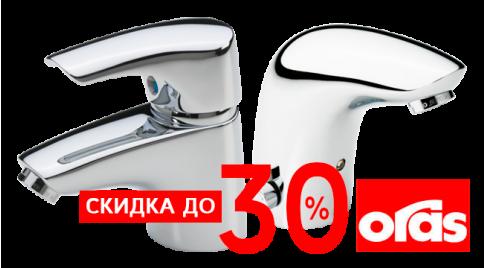 СКИДКА ДО 30% НА ВСЕ СМЕСИТЕЛИ ORAS