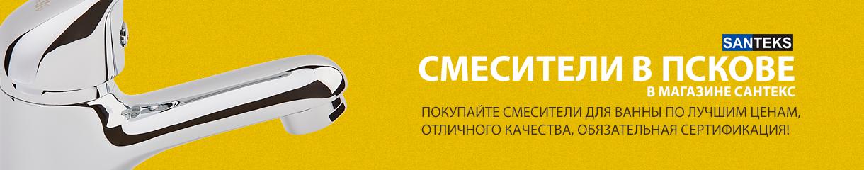 Сантехника САНТЕКС в Пскове